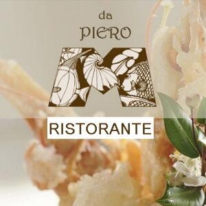 Da Piero - Ristorante - Caronno